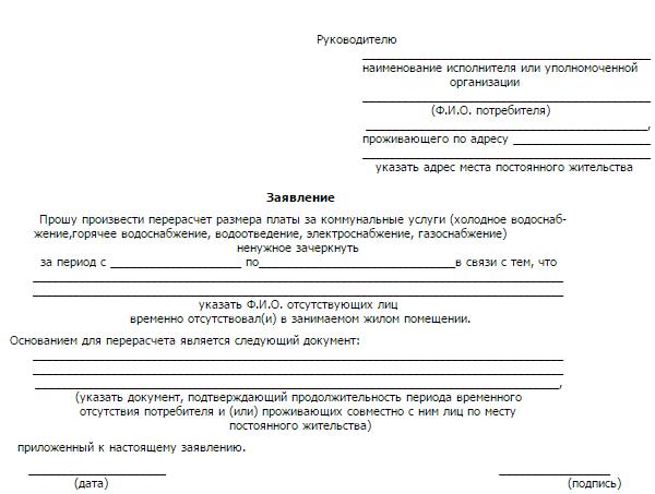 Заявление в управляющую компанию о перерасчете за коммунальные услуги