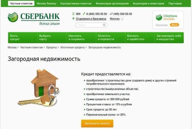 Ипотека на загородную недвижимость