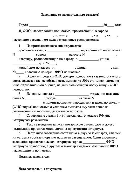 Составление завещания с условием в РФ