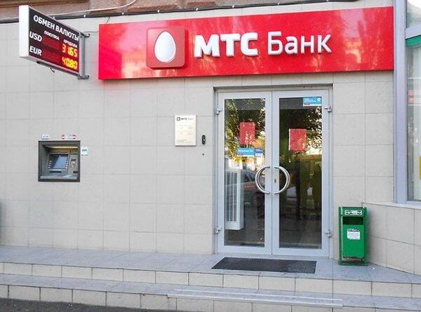 Условия получения ипотеки в банке МТС