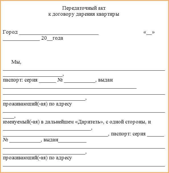 Образец акта приема передачи квартиры по договору дарения