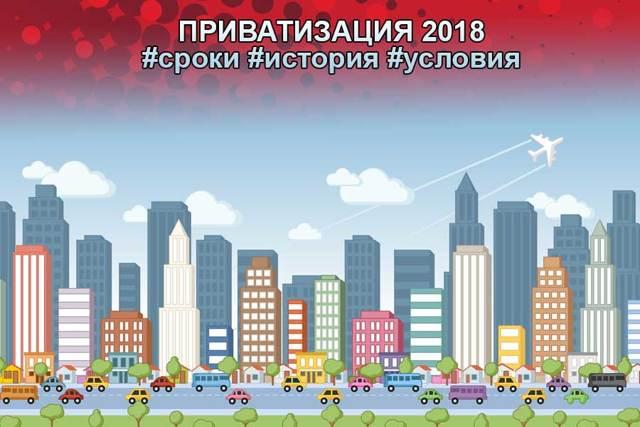 Когда в России заканчивается бесплатная приватизация квартир?