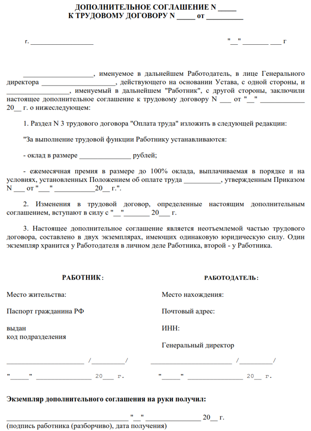 Дополнительное соглашение к договору выполнения дополнительных работ