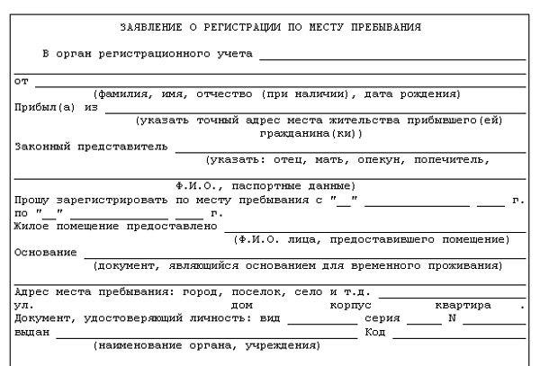 Образец заявления лица, предоставившего гражданину жилое помещение
