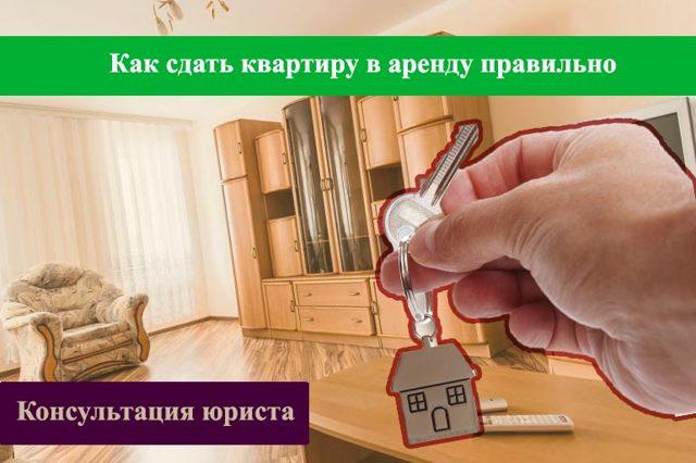 Сдача квартиры в аренду по закону