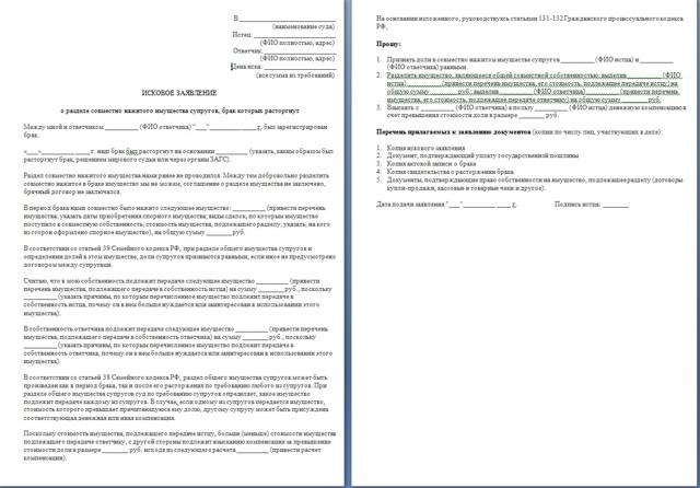 Исковое заявление о разделе имущества супругов: образец
