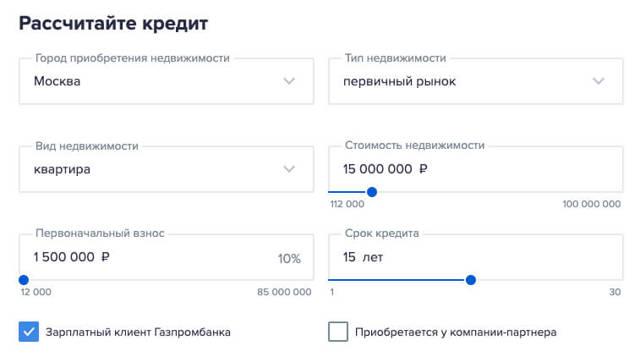 Газпромбанк - ипотечный кредит в 2020
