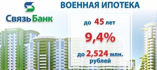 Условия получения ипотеки в банке Связь