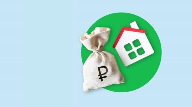 Как взять кредит под залог недвижимости в Сбербанке?