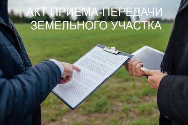 Акт приема передачи земельного участка: назначение, содержание, образец