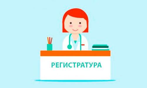 Как прикрепиться к поликлинике не по месту прописки?