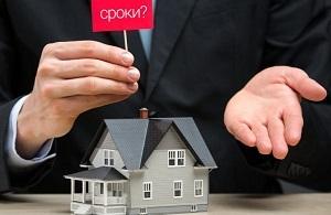 Продажа квартиры после приватизации