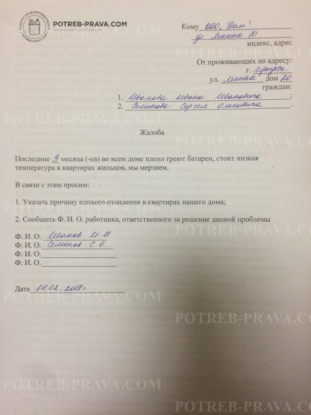 Образец заявления в управляющую компанию об отсутствии отопления