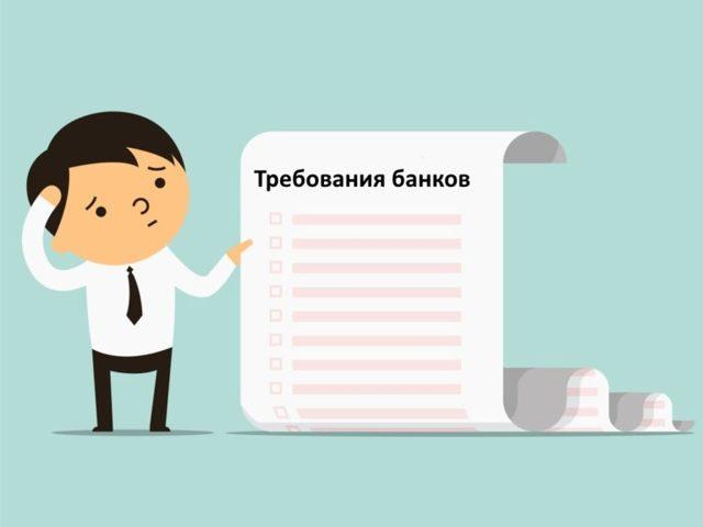 Условия получения ипотеки на коттедж
