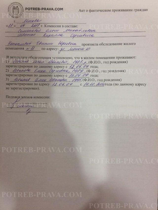 Акт фактического проживания в квартире с подписями соседей: образец