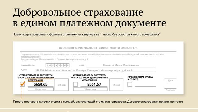 Добровольное страхование в квитанции ЖКХ: что это и можно ли не платить?