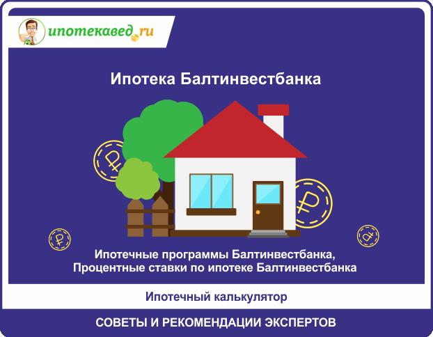 Балтинвестбанк - ипотека и условия ее получения