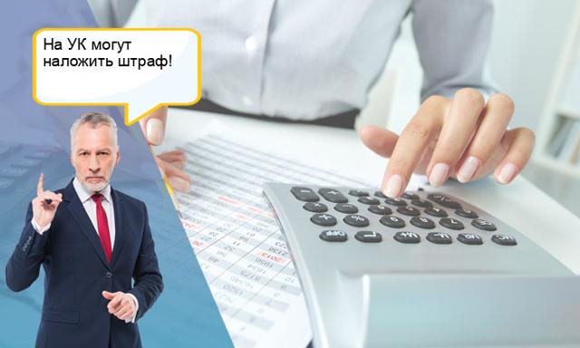 Отчёт управляющей компании перед собственниками за прошедший год