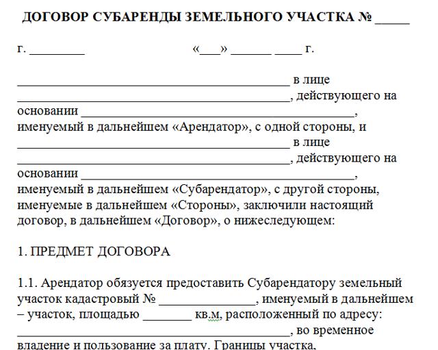Договор субаренды земельного участка: особые условия, содержание, образец