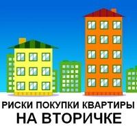 Каковы риски при покупке квартиры?