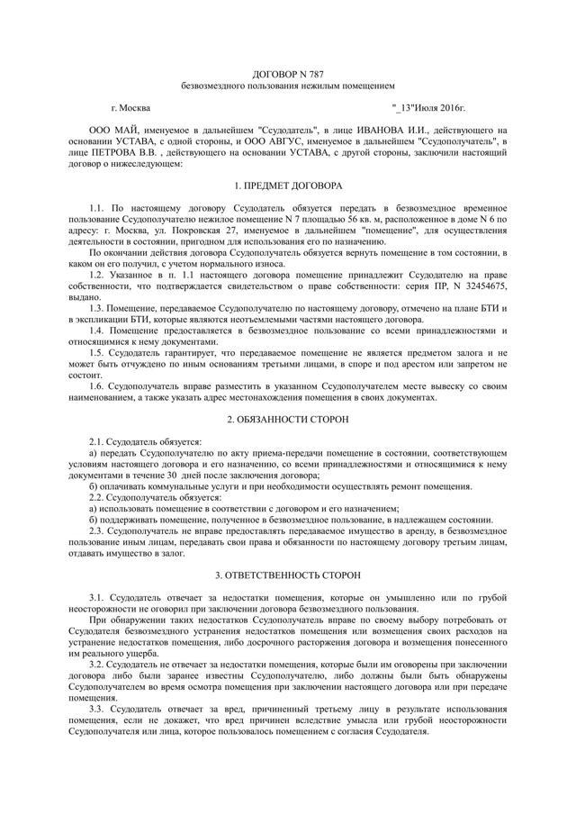 Договор безвозмездного пользования нежилым помещением: бланк, образец