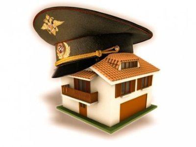 Приватизация служебного военного жилья