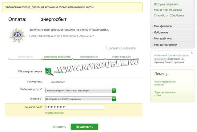 Оплата жкх через Сбербанк онлайн без комиссии