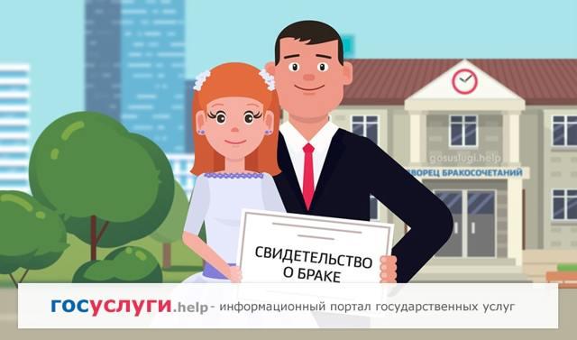 Как подать заявление в ЗАГС на регистрацию брака через Госуслуги?