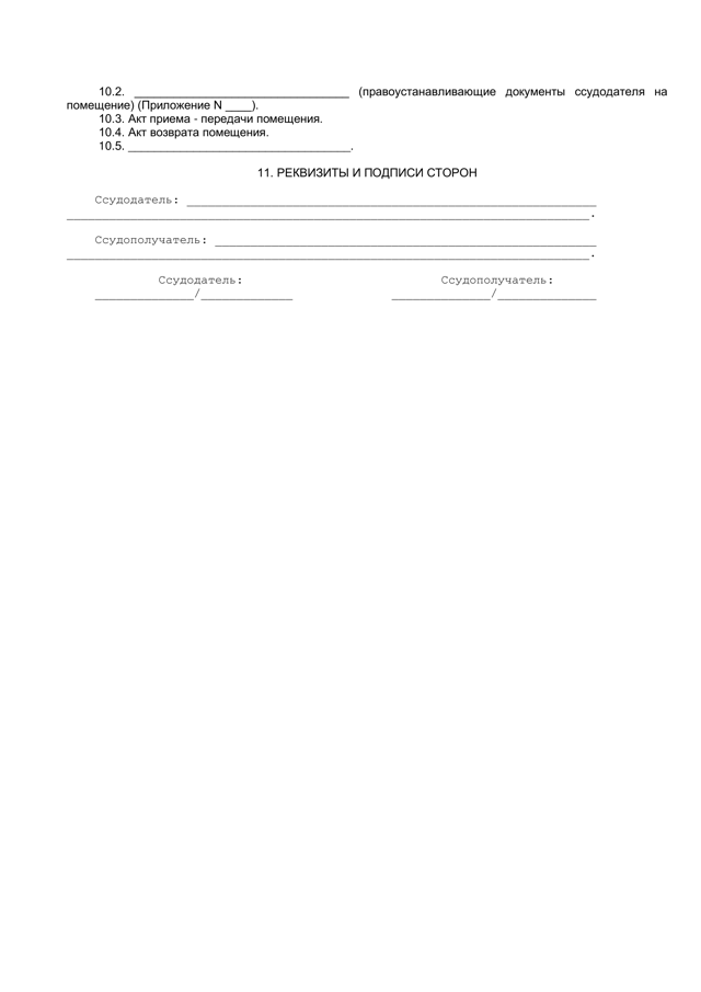 Договор аренды нежилого помещения: образец, бланк