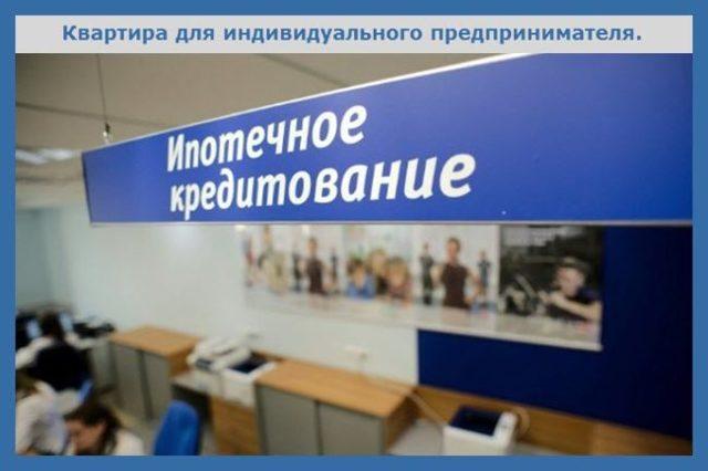 Условия получения ипотеки в банке МКБ