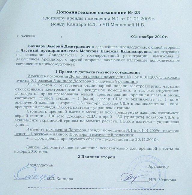 Образец доп соглашения к договору аренды нежилого помещения