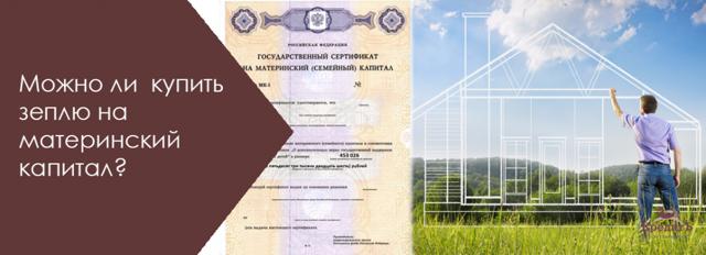 Как купить земельный участок на материнский капитал в 2020 году?