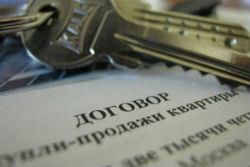 Как составить договор купли-продажи квартиры?
