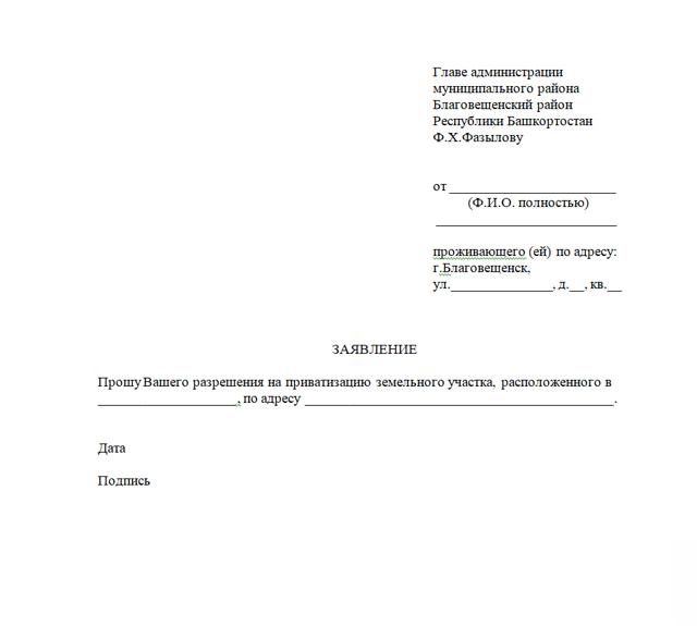 Федеральный закон о приватизации земельных участков