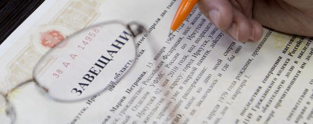 Как узнать есть ли завещание на наследство?