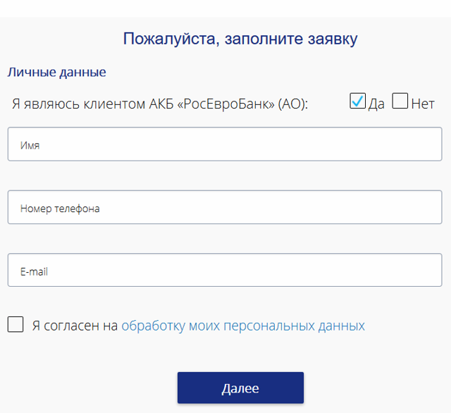 Как получить ипотеку в РосЕвроБанке?
