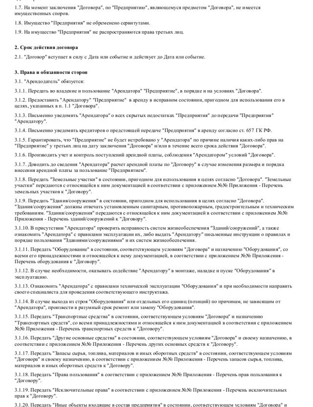 Договор аренды предприятия: содержание, образец