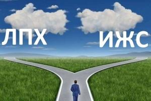ЛПХ и ИЖС в чем разница