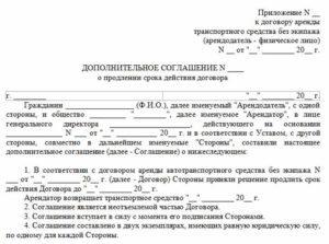 Пролонгация договора аренды: способы продления, образец соглашения