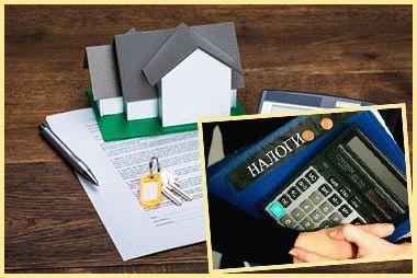 Нужно ли платить налог при покупке квартиры?