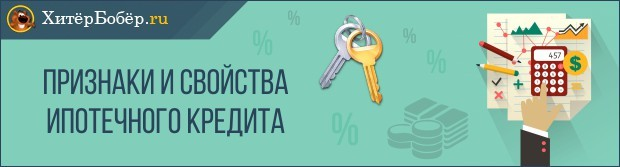 Ипотека на жилье: определение и способы получения