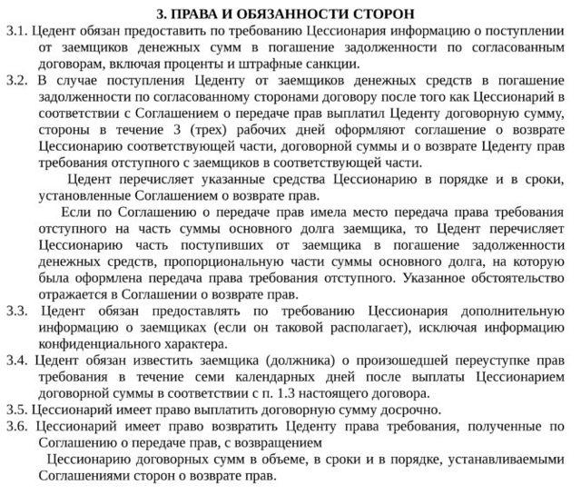 Договор цессии между физическими лицами: содержание, образец