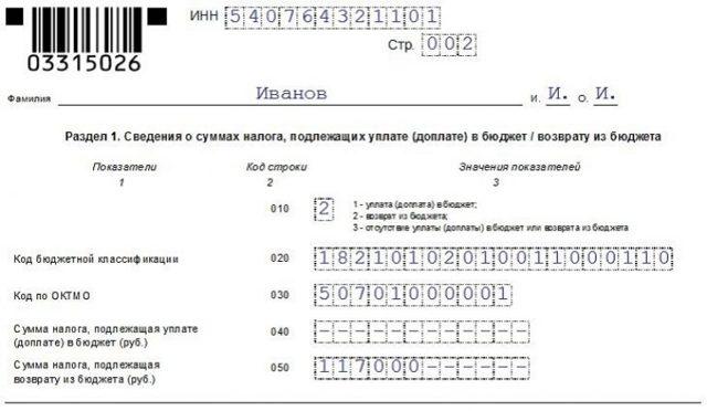 Образец заполнения 3 НДФЛ при покупке квартиры
