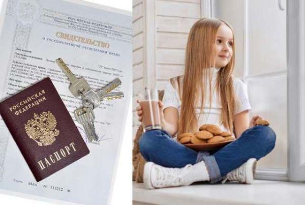 Временная прописка ребёнка для школы: правила оформления, документы, последствия