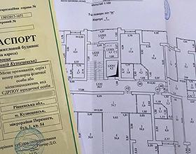 Технический паспорт на квартиру: как и где заказать, цена