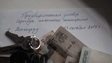 Предварительный договор аренды нежилого помещения: образец
