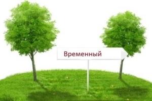 Что значит временный статус земельного участка?