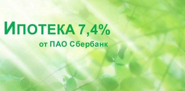 Ипотека в Сбербанке под 12 процентов годовых