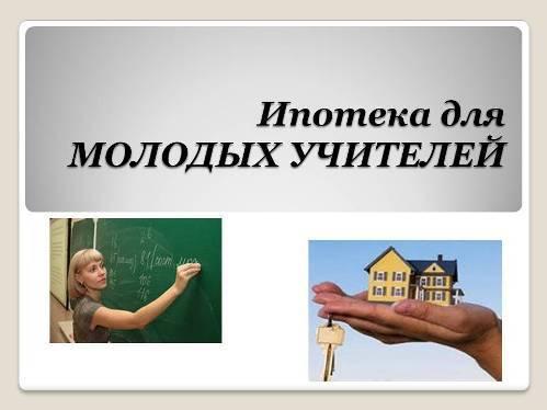 Условия получения ипотеки для молодых учителей