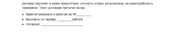 Договор дарения доли в квартире: образец